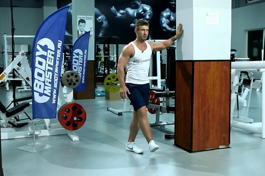 Упражнение Отведение ноги в сторону
