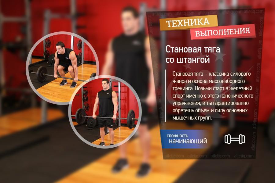 Техника выполнения упражнения становая тяга со штангой