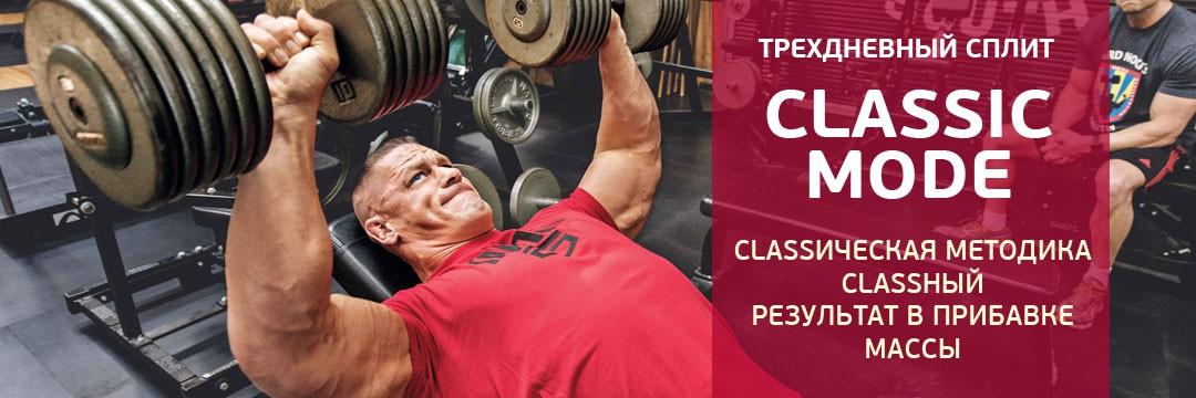 Набор мышечной массы » Classic mode: трехдневный сплит на массу
