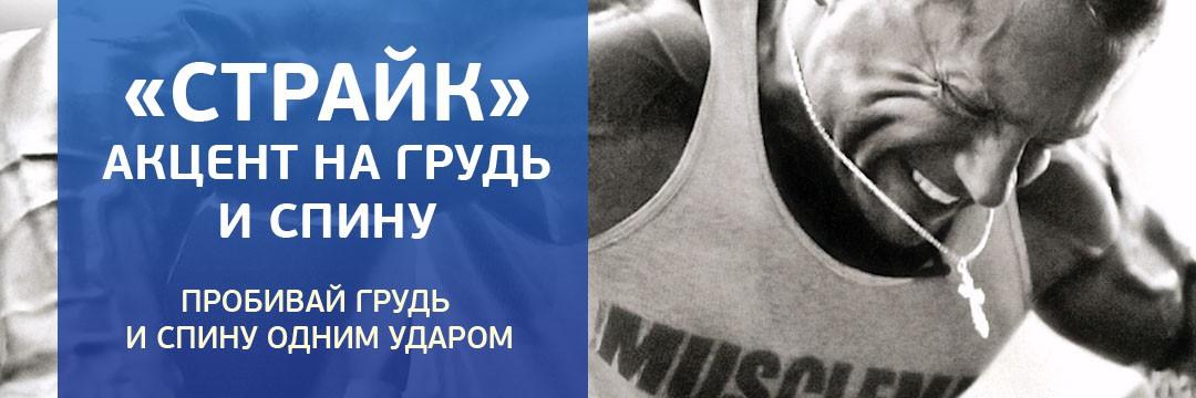 Набор мышечной массы » «Страйк»: акцент на грудь и спину