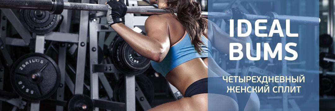 Жиросжигание, похудеть » Ideal Bums: четырехдневный женский сплит