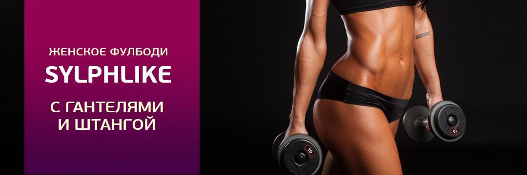 Жиросжигание, похудеть » Sylphlike: женское фулбоди с гантелями и штангой