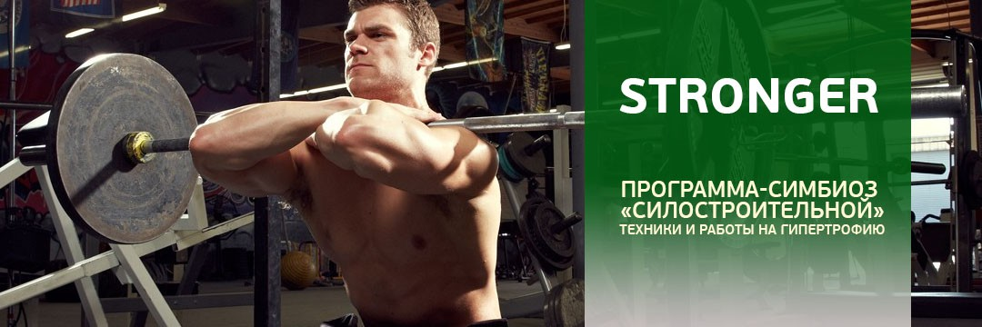 Gain Strength » Strength development: 4 days a week (supersets)