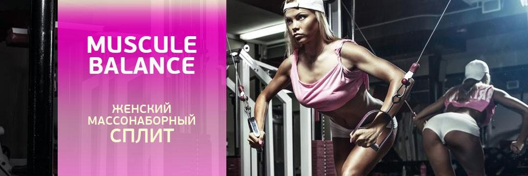 Набор мышечной массы » MUSCULE-BALANCE: женский массонаборный сплит