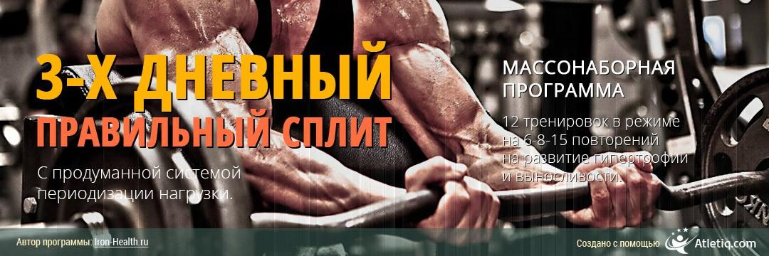 Набор мышечной массы » 3-х дневный «правильный» сплит