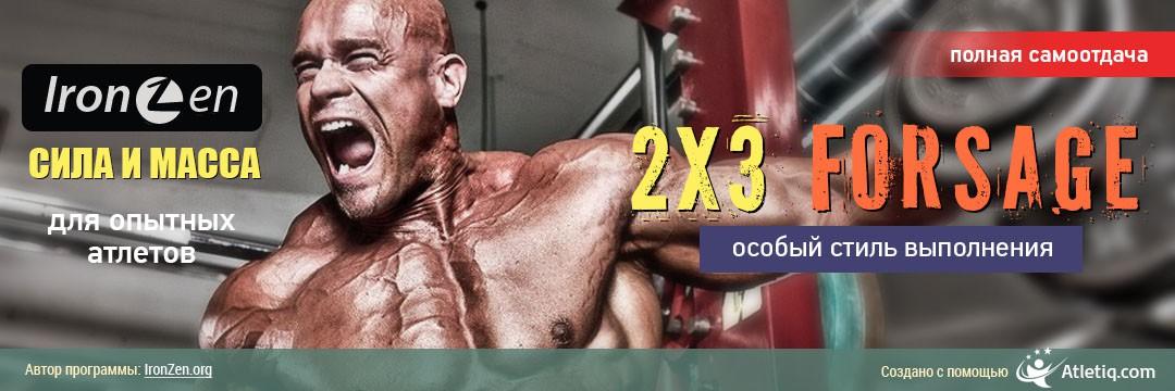 5 дневная программа из 25 тренировок до мышечного отказа.