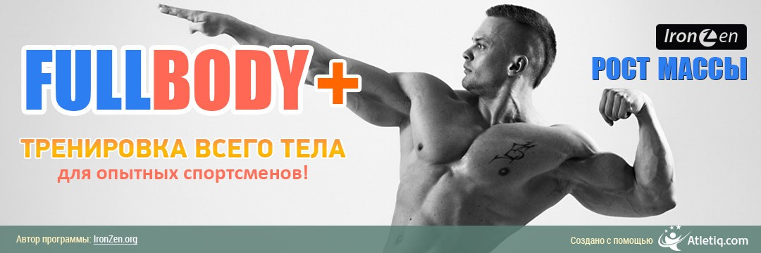 FullBody+ программа тренировок всего тела для опытных