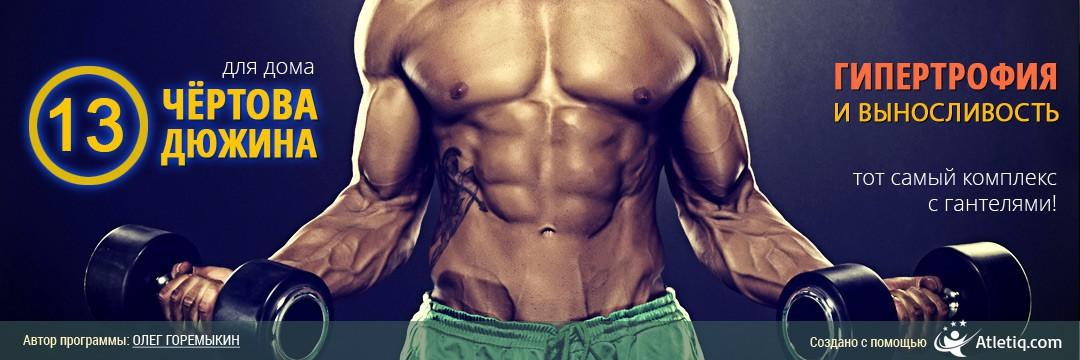 Набор мышечной массы » Чёртова дюжина