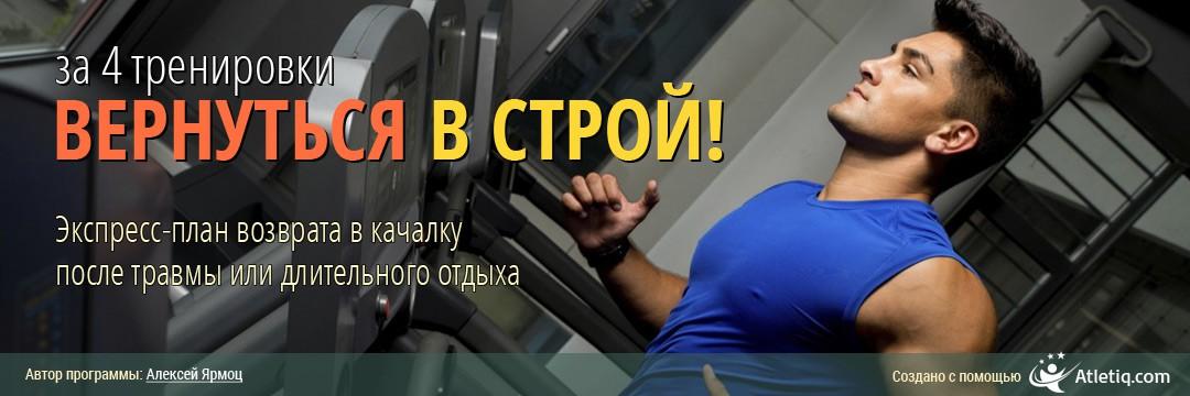 Восстановление » Вернуться в строй за 4 тренировки!