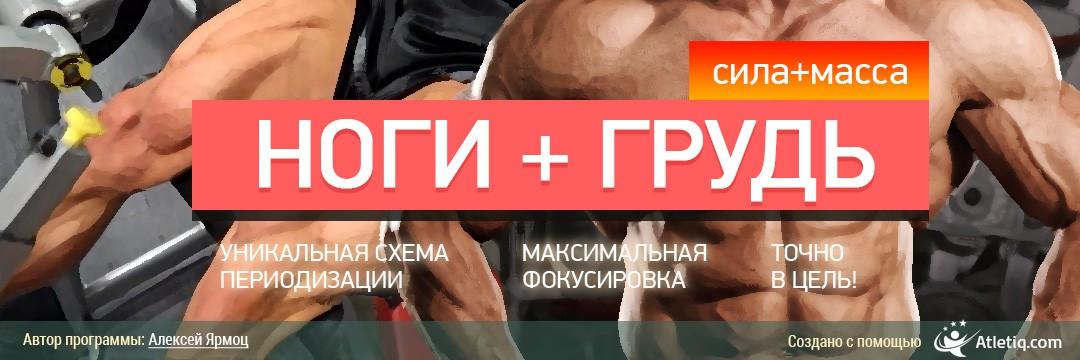 Набор мышечной массы » Ноги и Грудь (масса + сила)