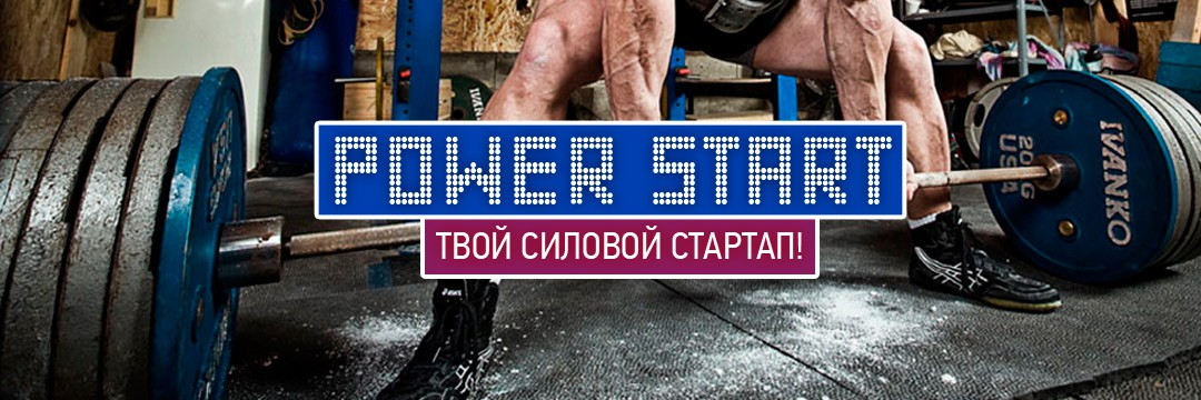 Gain Strength » POWER START