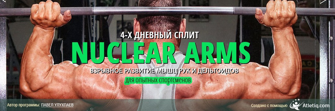 Набор мышечной массы » Nuclear Arms