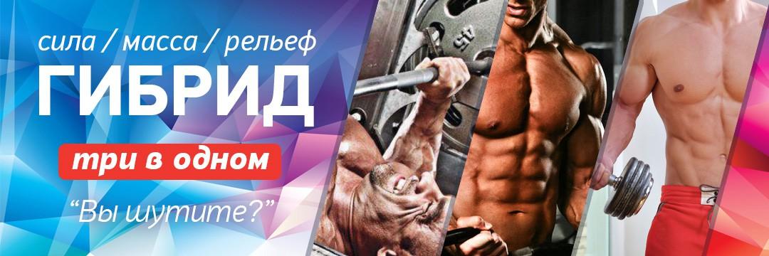 Набор мышечной массы » Гибрид «3 в 1» — масса, сила, рельеф