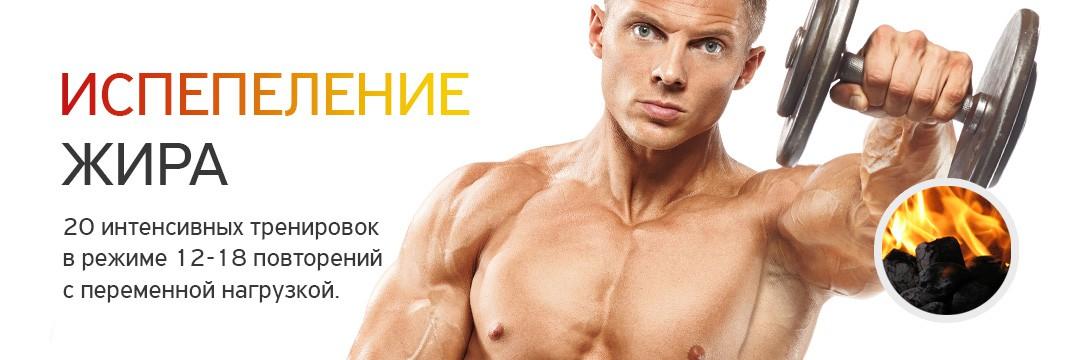 Жиросжигание, похудеть » Испепеление жира за 20 тренировок