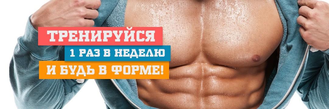 Программа тренировок всего тела сразу 1 раз в неделю.