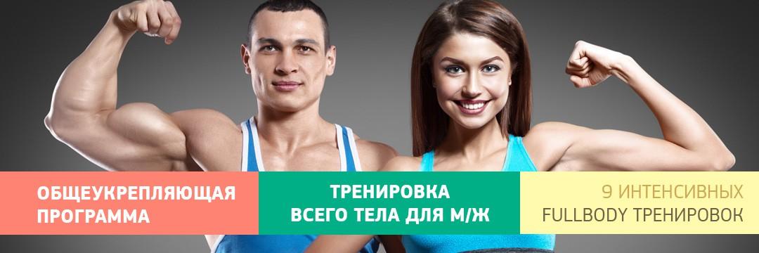 Общеукрепляющая программа интенсивных тренировок всего тела для начинающих девушек и мужчин