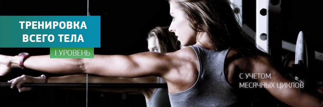 Программа тренировок в зале для девушек с учетом месячных циклов.