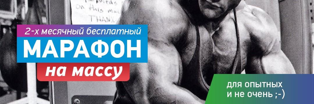 Набор мышечной массы » Марафон на массу #1