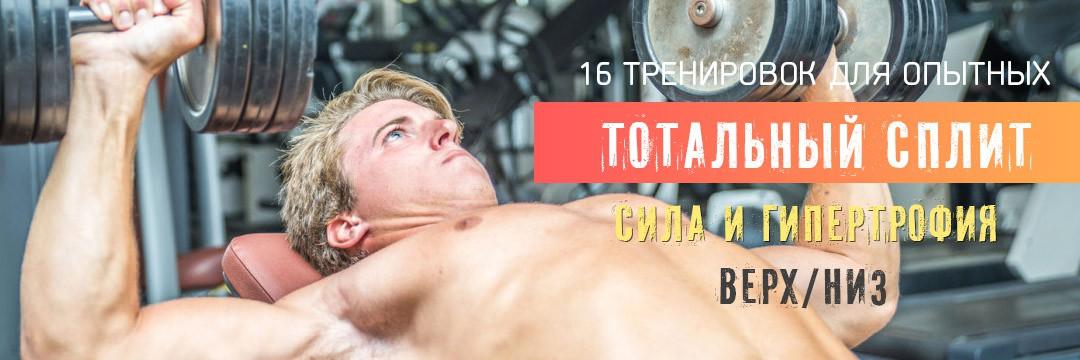 Набор мышечной массы » Тотальный Сплит — Сила и Гипертрофия, верх/низ