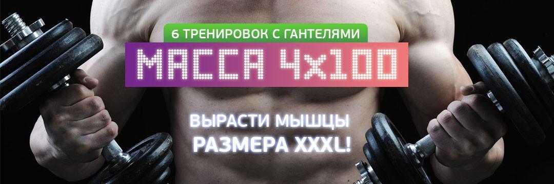 Набор мышечной массы » Масса «4x100» с гантелями