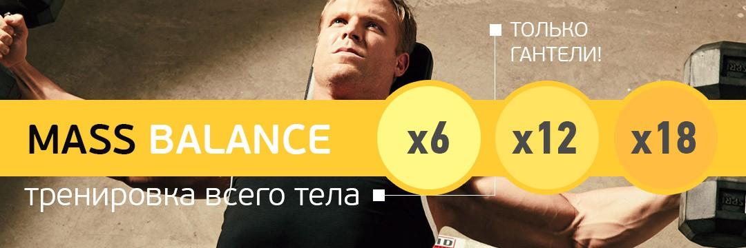 Mass Gain » Mass Balance 6x12x18