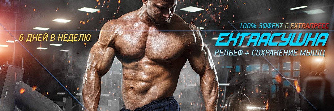Fat Burning » EXTRA Lean Body. Relief + preservation of muscle mass