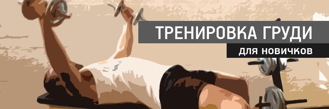 Набор мышечной массы » Тренировка Грудных Для Новичков