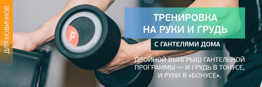 Набор мышечной массы » Тренировка дома на руки и грудь с гантелями для новичков