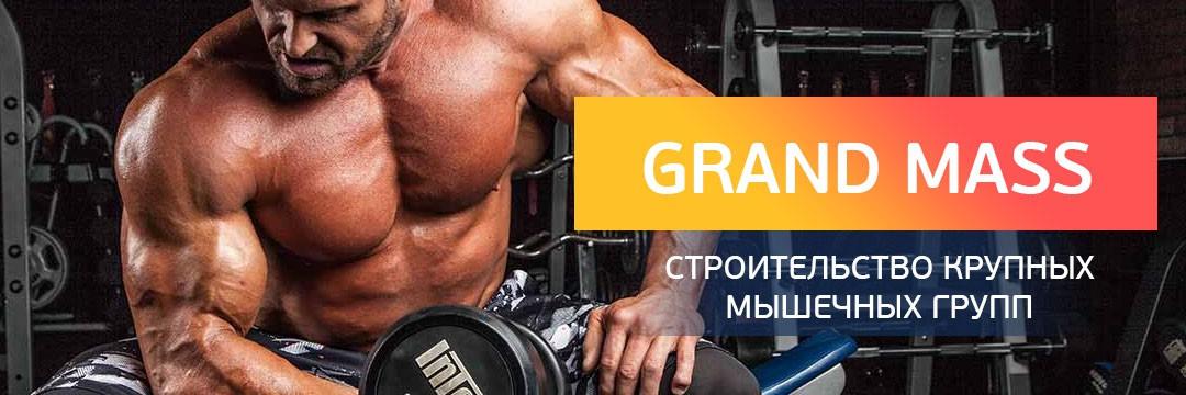 Набор мышечной массы » GRAND MASS: строительство крупных мышечных групп