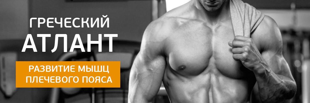 Набор мышечной массы » «Греческий Атлант»: мышцы плечевого пояса