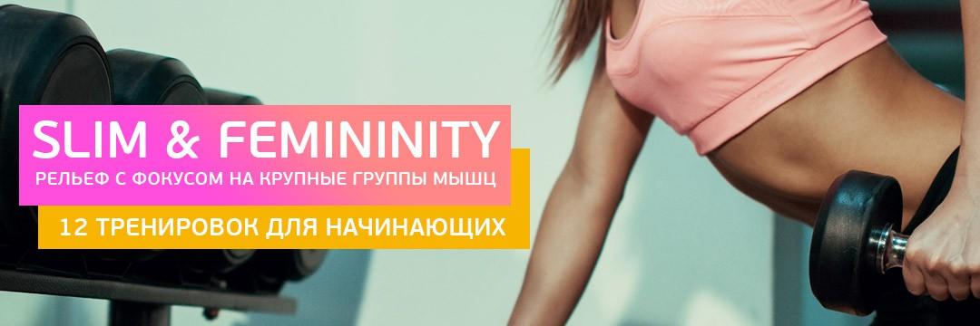 Fat Burning » Slim & Femininity: рельеф с фокусом на крупные мышцы